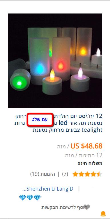 נרות לד נטענים
